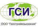 Логотип Геостройизыскания, ООО