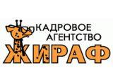 """Логотип Консультационное Кадровое Агенство """"Жираф"""", ООО"""