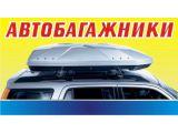 Логотип Автобагажники, магазин
