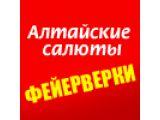 Логотип Алтайские салюты