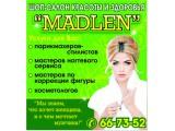 Логотип MADLEN шоп-салон красоты и здоровья