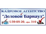 """Логотип Центр кадровых решений """"Деловой барнаул"""""""