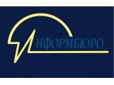 """Логотип Служба по трудоустройству """"Информ-Бюро"""""""