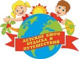 Логотип Детское бюро отдыха и путешествий