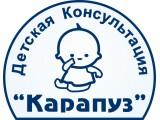 Логотип Карапуз, детская консультация