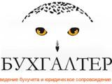 Логотип Бухсофт