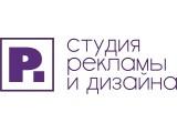 Логотип Р-СТИЛЬ