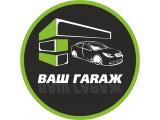 Логотип Ваш гараж