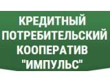 Логотип Кредитный потребительский кооператив «Импульс»