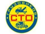 Логотип СТО грузовиков